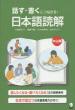 [해외]話す.書くにつながる!日本語讀解中上級
