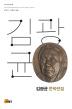 김광균 문학전집(근대서지총서 6)(양장본 HardCover)