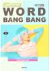 워드뱅뱅(Word Bang Bang). 3