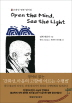 Open the Mind See the Light(양장본 HardCover)