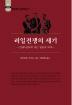 러일전쟁의 세기(한림신서 일본학총서 95)