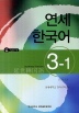연세 한국어(일본어판) 3-1(CD1장포함)