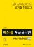 영어 6개년 기출문제집(9급 공무원)(2020)(에듀윌)