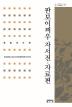 판보이쩌우 자서전 자료편(동아시아자료총서 17)(양장본 HardCover)