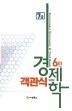 7급 객관식 경제학(6판)