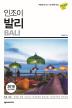 인조이 발리(2018)(개정판)(Enjoy 세계여행 시리즈 18)