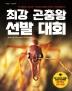 최강 곤충왕 선발 대회(보랏빛소 지식 그림책 6)(양장본 HardCover)
