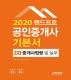 중개사법령 및 실무 기본서(공인중개사 2차)(2020)(랜드프로)