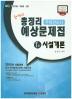 주택관리사 1차 총정리 예상문제집: 시설개론(2015)(올에듀넷)