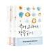 국어교과서 작품읽기 중3 세트(개정판)(전3권)