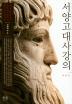 서양고대사강의(개정판)(한울아카데미 1342)