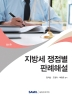 지방세 쟁점별 판례해설(2019)(양장본 HardCover)