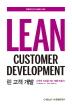 린 고객 개발(한빛미디어 IT스타트업 시리즈)