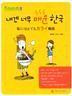 내겐 너무 매운 한국(걸어다니는 한국어 1)(Paperback)