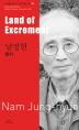 남정현: 분지(Land of Excrement)(바이링궐 에디션 한국 대표 소설 28)