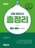 초졸 검정고시 총정리(2020)(개정판 15판)
