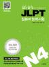 JLPT 일본어 능력시험 N4(일단 합격하고 오겠습니다)