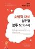 선재국어 소방직 대비 실전형 봉투 모의고사(2020)(커넥츠 소방단기)