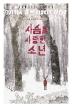사슴을 사랑한 소년(미아 & 뭉크 시리즈 3)
