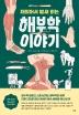 재밌어서 밤새 읽는 해부학 이야기(재밌밤 시리즈)