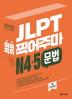 JLPT 콕콕 찍어주마 N4.5 문법(4판)