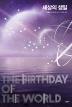 세상의 생일(어슐러 K. 르 귄 걸작선 5)