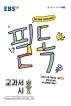 중학 교과서 시(2020)(EBS 필독)