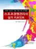 스포츠경영관리사 실기 키포인트(2020)(개정신판)