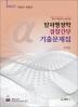 알파행정학 경찰간부 기출문제집(2017)