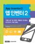 앱 인벤터 2(App Inventor 2)