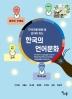 한국의 언어문화(한국어를 배울 때 알아야 하는)