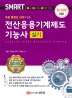 전산응용기계제도기능사 실기(개정증보판 2판)
