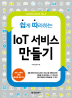 IoT 서비스 만들기(쉽게 따라하는)