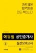 공인중개사 2차 실전모의고사(2019)(에듀윌)