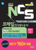 NCS 코레일(한국철도공사) 직무능력시험 NCS직업기초능력평가(통합직 6급)(2017)