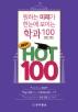 원하는 미래가 한눈에 보이는 학과 100 Best HOT 100(2020-2021)