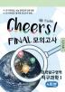 고등 과학탐구영역 지구과학1 Cheers Final 모의고사(4회분)(2019 수능대비)(봉투형)