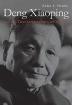 [보유]Deng Xiaoping and the Transformation of China