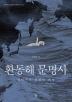 환동해 문명사(한국해양수산개발원 환동해 연구 시리즈 2)