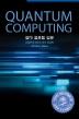 양자 컴퓨팅 입문(데이터 과학)
