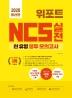 NCS 실전 전 유형 봉투모의고사(모듈형/NCS기본형/PSAT형)(2020)(위포트)