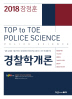 경찰학개론(2018)