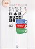 [해외]どんなときどう使う日本語表現文型辭典 英.中.韓3カ國語譯付き 日本語能力試驗N1~N5の重要表現を網羅 新裝版
