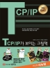 TCP/IP가 보이는 그림책(개정증보판)