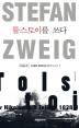 톨스토이를 쓰다(큰글씨책)(슈테판 츠바이크 평전 시리즈 1)