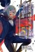오키테가미 쿄코의 비망록(코믹). 5권