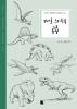 매일 스케치 공룡(Daily Sketch Series 12)