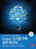 Linux 시스템 구축 실무 테크닉(CentOS7으로 쉽게 터득하는)(IT Holic 115)