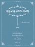 태종국어 지방직/서울시 대비 봉투모의고사 (2019)
