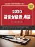 금융상품과 세금(2020)